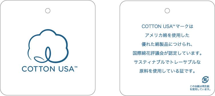 Cotton USA商品企画